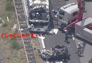 東名高速事故2.jpg